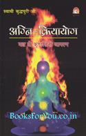 Agni-Kriyayog