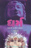 Dharma-Mahavir Vani No Anuvaad