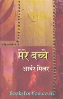 All My Sons (Hindi Translation)