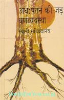 Adha Patan Ki Jad Varnavyavastha
