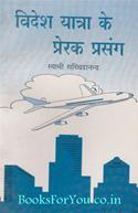 Videsh Yatra Ke Prerak Prasang