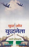Yuddh Aur Yuddh Neta