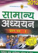 Samanya Adhyayan Prashna Patra 1 (Civil Seva Prarambhik Pariksha)