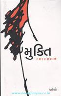 Mukti (Freedom)