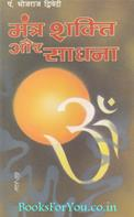 Mantra Shakti Aur Sadhna