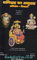 Shani Grah Ka Anugrah-Shanidosh Nivaran