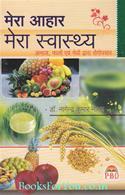 Mera Aahar Mera Swasthya - Anaj Falo Evam Mevo Dwara Rogopchar