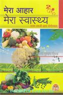 Mera Aahar Mera Swasthya Shak Sabji Dwara Rogopchar