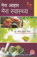 Mera Aahar Mera Swasthya