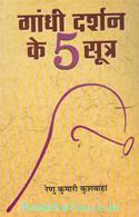 Gandhi Darshan Ke 5 Sutra