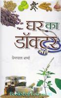 Prempal Sharma