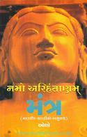 Namo Arihantanam Mantra-Mahavir Vani No Anuvaad