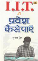 I.I.T. Mein Pravesh Kaise Paye