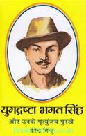 Yugdrashta Bhagat Singh
