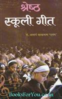 Shresth Schooly Geet