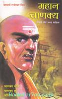 Mahan Chanakya : Jivani Aur Samagra Sahitya