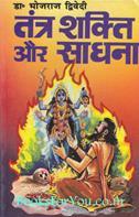 Bhojraj Dwivedi