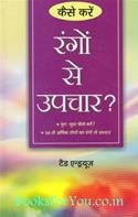 How To Heal With Colours (Hindi Translation)
