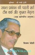 Safal Prabhandhan Ki Pehli Shart Team Work Aur Kushal Netrutva
