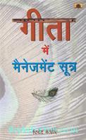 Gita Mein Management Sutra