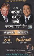Hum Aapko Amir Kyon Banana Chhate Hai? [Hindi Translation Of Why We Want You To Be Rich?]