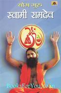 Yog Guru Swami Ramdev