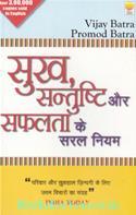 Sukh Santushti Aur Safalta Ke Saral Niyam