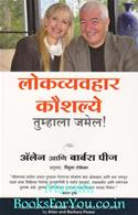 You Can - People Skills For Life (Marathi Edition)