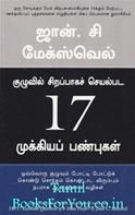 The 17 Essential Qualities Of A Team Player (Tamil Edition)