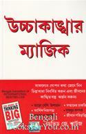 The Magic Of Thinking Big (Bengali Edition)