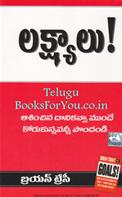 Goals  (Telugu Edition)