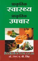 Prakrutik Swasthya Prakrutik Upchar