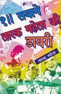 Dedh Sayane Tarak Mehta Ki Diary