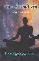 Mantra Tantra Ane Yantra | Books For You