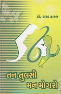 Dr.Sharad Thakar