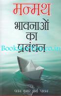 Manmath Bhavnao Ka Prabandhan