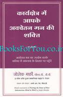 Karyakshetra Mein Aapke Avchetan Mann Ki Shakti