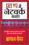 Pal Bhar Mein Network Banaye