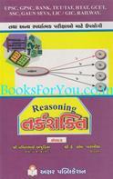 Tarkshakti (Gujarati Translation Of Reasoning)