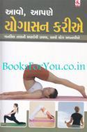Aavo Aape Yogasana Kariye