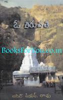 O Tirupati