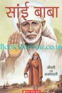 Sai Baba: Jeevani Evam Bhajanavali