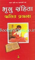 Bhrugu Samhita: Falit Prakash