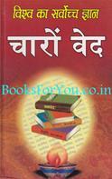 Vishwa Ka Sarvocch Gyan: Charo Ved
