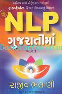 NLP (Gujaratima) (Part 1)