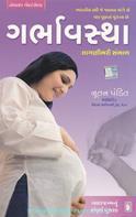 Garbhavastha (Gujarati Book)