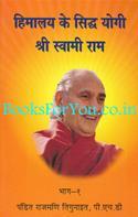 Himalaya Ke Siddh Yogi: Shri Swami Rama (Part 1)