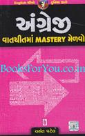 Angreji Vaatchitma Mastery Melavo