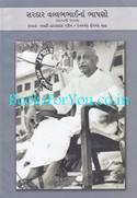 Sardar Vallabhbhaina Bhashano (1918 thi 1947)