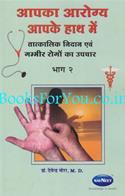 Aapka Arogya Aapke Hath Me: Part 1 & 2